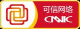 可信網站驗證服務中心