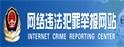 湖南省互聯網違法和不良信息舉報中心
